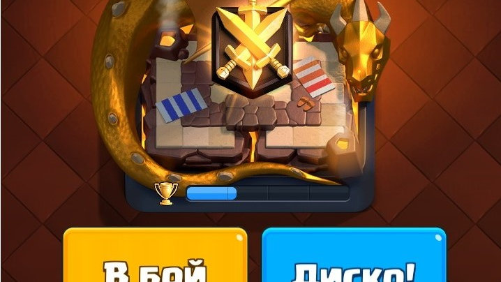 (4722 кубков) (17 лег) (4234 золота)