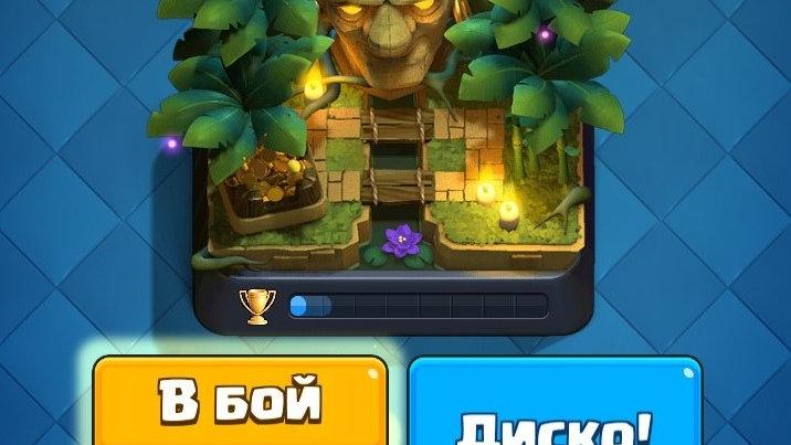(2616 кубков) (14 лег) (746 золота)
