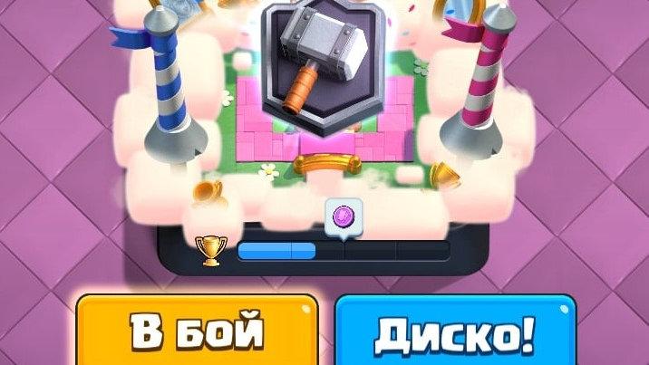 (5410 кубков) (17 лег) (37662 золота)