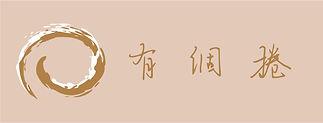 有個捲Logo-02.jpg