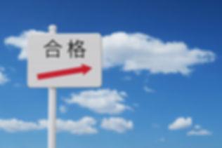 空&矢印_合格.jpg