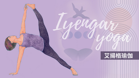 【尋找自己的命定瑜珈】艾揚格瑜伽 IYENGAR - 專訪SHRI YOGA的Phoebe老師