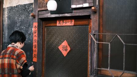 家在日本隨筆小標【三+三】第六章