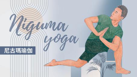 【尋找自己的命定瑜珈】尼古瑪瑜伽 NIGUMA - 專訪拙真瑜伽賴奕峰Vincent老師