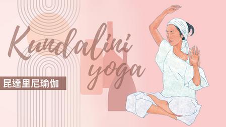 【尋找自己的命定瑜珈】昆達里尼瑜伽 KUNDALINI Yoga - 專訪金得心老師