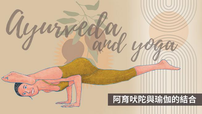 【尋找自己的命定瑜珈】阿育吠陀 AYURVEDA 與瑜伽的結合 - 專訪紅豆老師