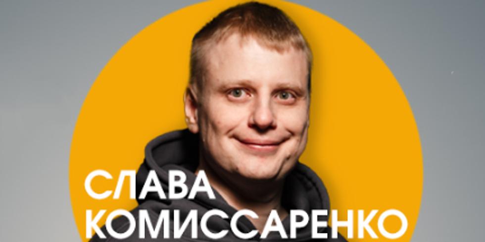 Слава Комиссаренко, Андрей Колмачевский и Егор Свирский - Стендап !