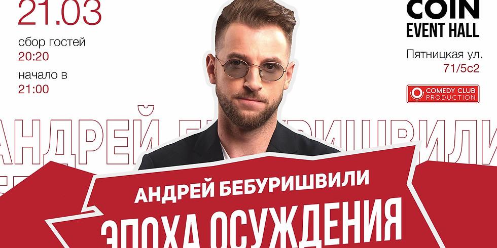 Андрей Бебуришвили - Стендап !