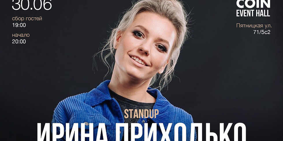 Ирины Приходько - Стендап !