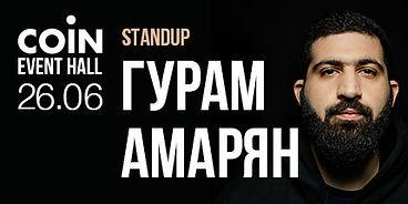 Гурам-Амарян-430x215-1 (5).jpg