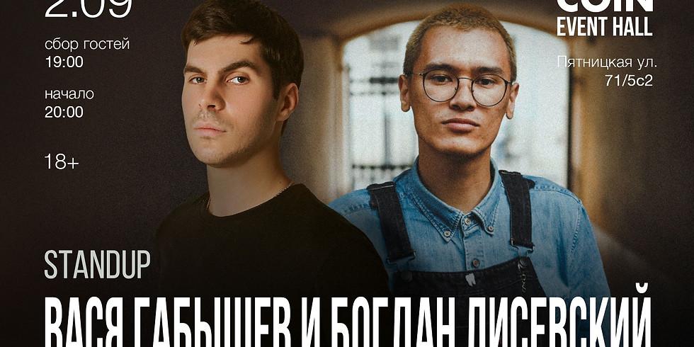 Вася Габышев и Богдан Лисевский - Стендап!
