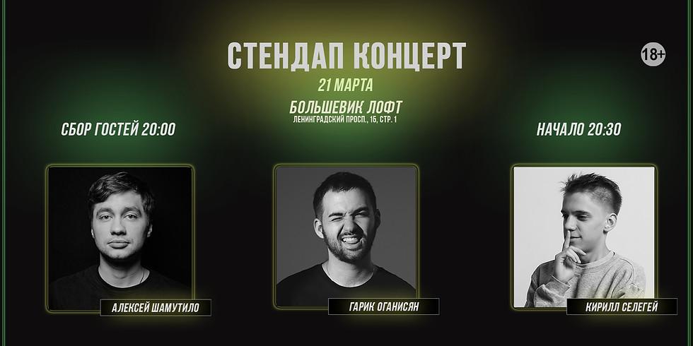 Кирилл Селегей, Алексей Шамутило, Гарик Оганисян - Стендап !