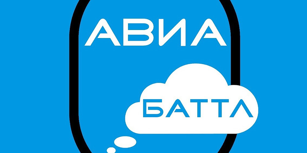 АВИА БАТТЛ - интеллектуальная игра