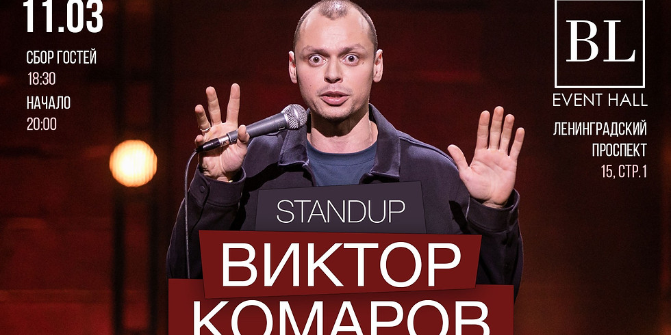 Виктор Комаров Стендап
