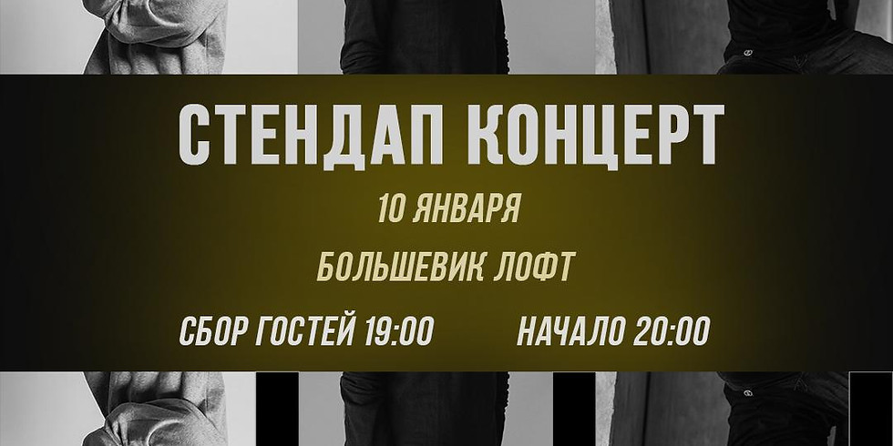 Кирилл Селегей, Александр Малой и Алексей Квашонкин