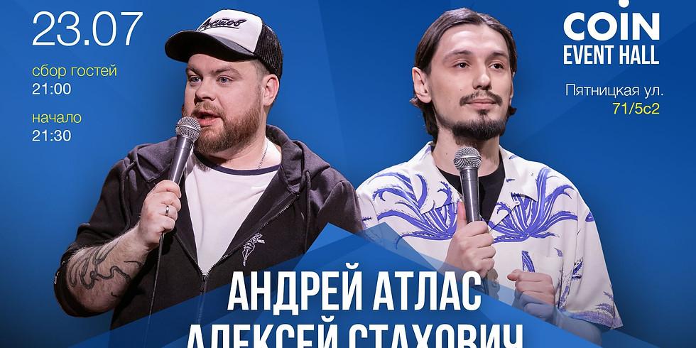 Андрей Атлас и Алексей Стахович  - Стендап!