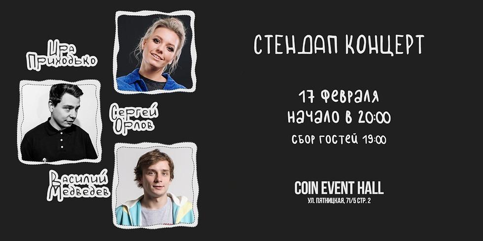 Сергей Орлов, Ира Приходько, Василий Медведев - Стендап