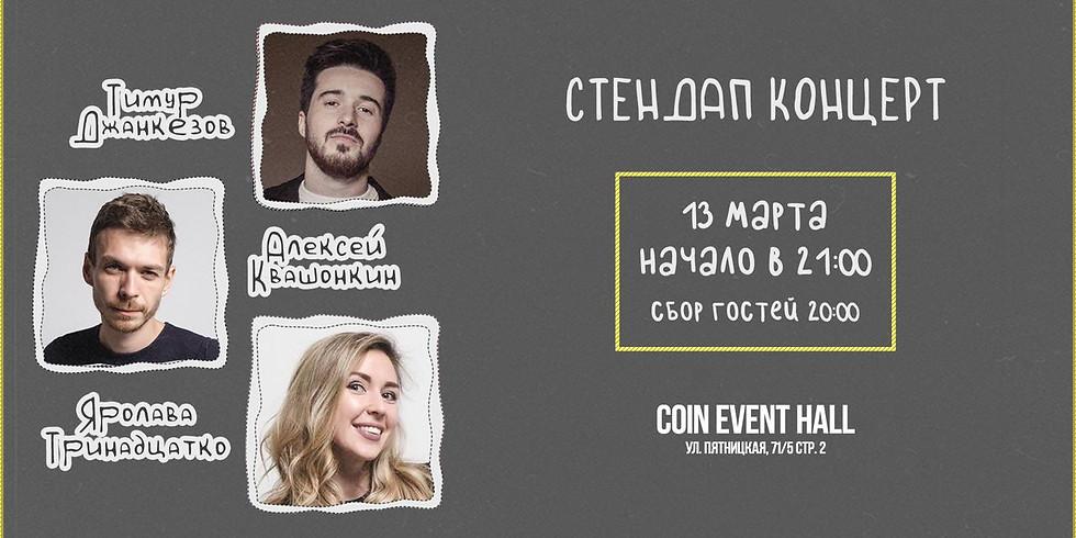 Джанкезов, Квашонкин, Тринадцатко - Стендап