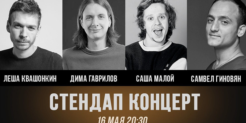 Алексей Квашонкин, Самвел Гиновян, Дмитрий Гаврилов, Александр Малой - Стендап !