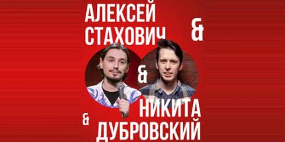 Алексей Стахович и Никита Дубровский - Стендап !