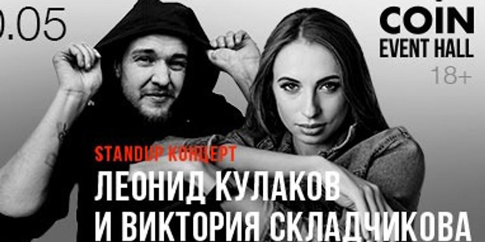 Леонид Кулаков и Виктория Складчикова - Стендап !