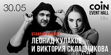 Кулаков-и-Складчикова-430x215-1.jpg