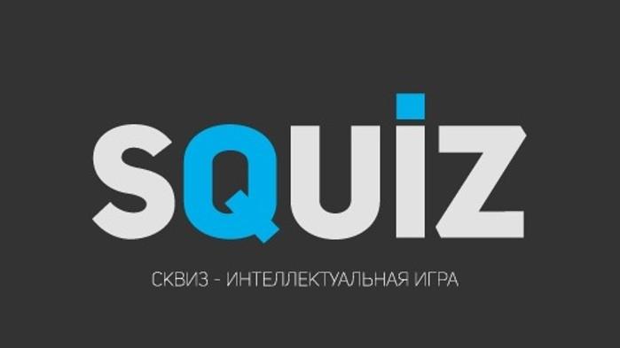 Квиз - SQUIZ