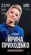Ира-Приходько-1080x1920.jpg