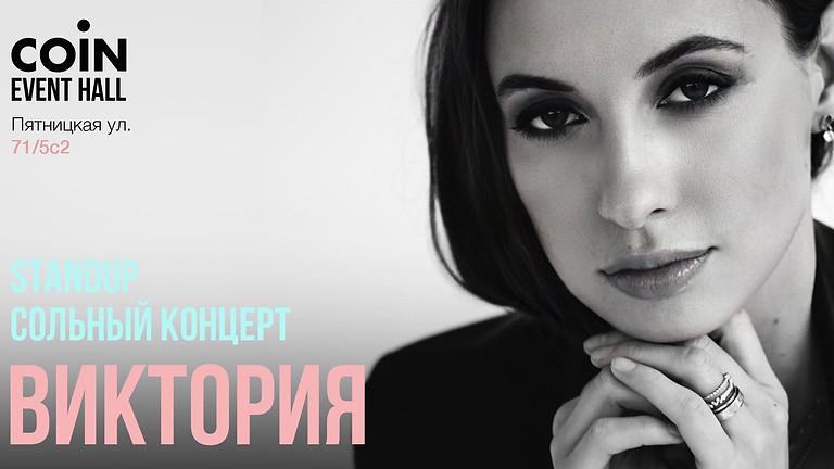 Виктория Складчикова - Стендап!
