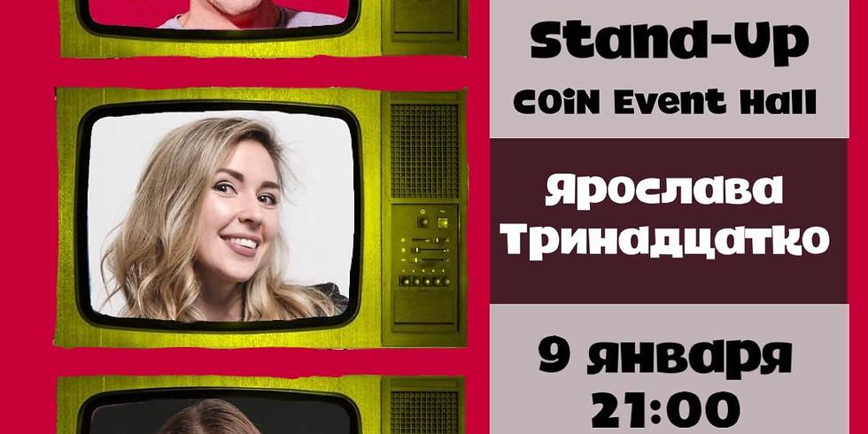 COiN EVENT HALL: Дмитрий Гаврилов, Евгений Сидоров и Ярослав Тринадцатко !