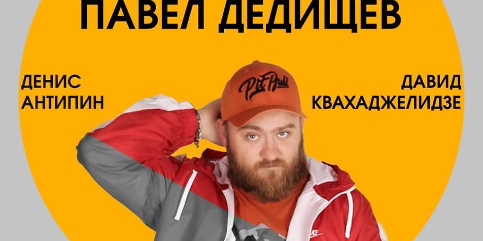 Павел Дедищев, Денис Антипин, Давид Квахаджелидзе - Стендап !