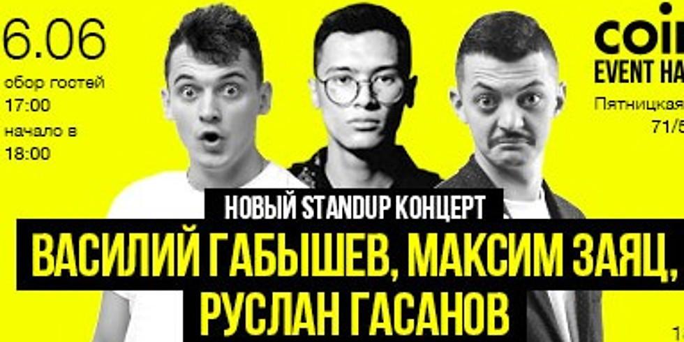 Вася Габышев, Максим Заяц, Руслан Гасанов - Стендап !