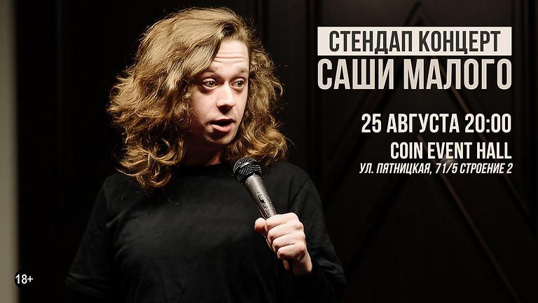 Саша Малой - Стендап !