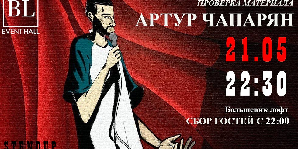 Артур Чапарян - Стендап !
