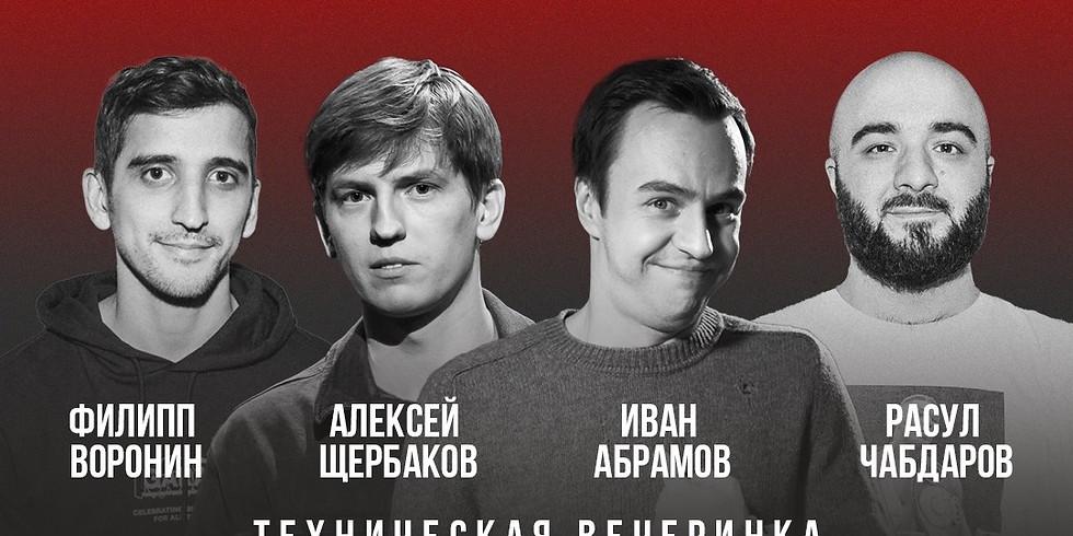 Филипп Воронин, Алексей Щербаков, Иван Абрамов и Расул Чабдаров - ШОУ ИГРА