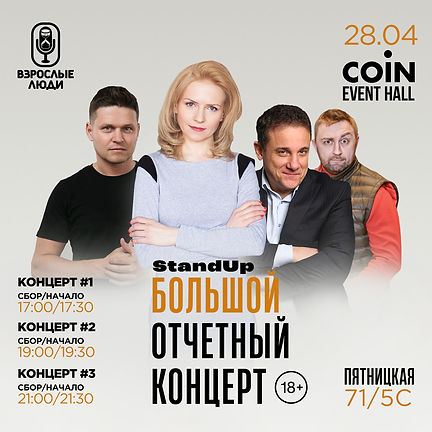 Coin_stand-up_concert-v2--1500x1500.jpg