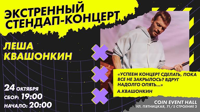 Алексей Квашонкин - Стендап