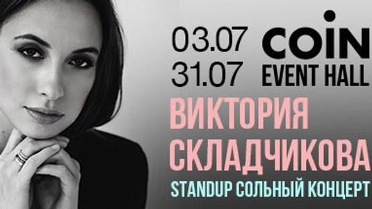 Виктория Складчикова - Стендап !
