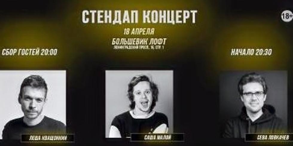 Александр Малой, Сева Ловкачев, Алексей Квашонкин - Стендап !