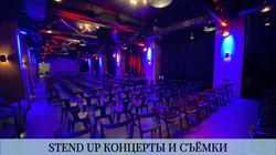 Stand up концерты и съемки