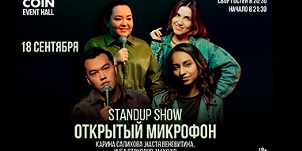 STANDUP SHOW - Открытый Микрофон