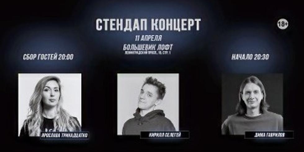 Ярослава Тринадцатко, Кирилл Селегей, Дима Гаврилов - Стендап !