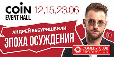 Андрей-Бебуришвили-430x215 (3).jpg