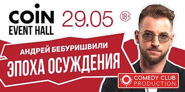 Андрей-Бебуришвили-430x215.jpg