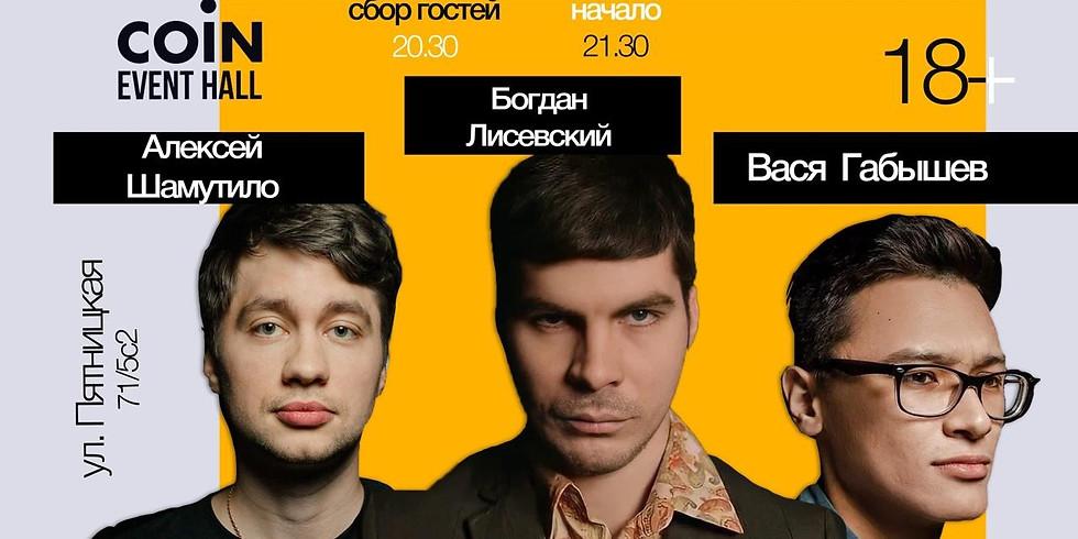 Алексей Шамутило, Богдан Лисевский, Вася Габышев - Стендап !