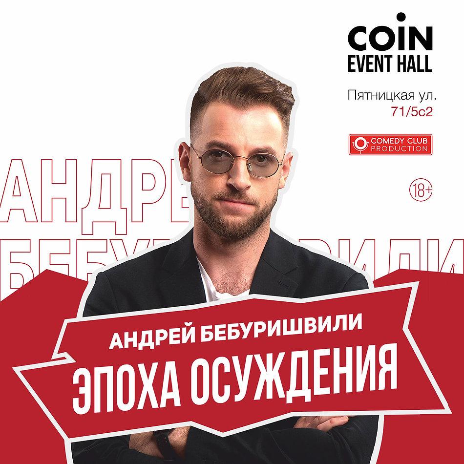 Андрей-Бебуришвили-1500x1500.jpg