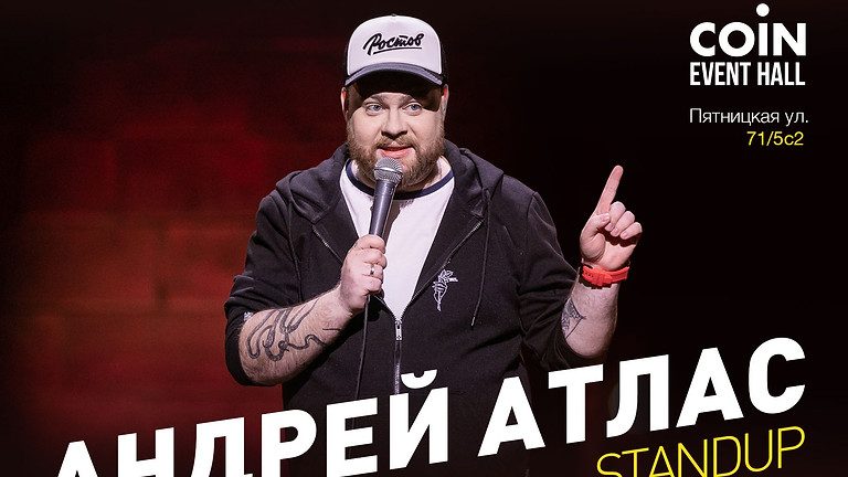 Андрей Атлас - Стендап !