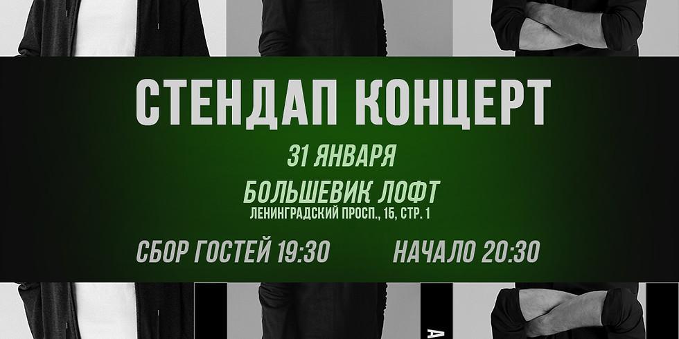 Михаил Шац, Алексей Квашонкин, Евгений Сидоров (1)