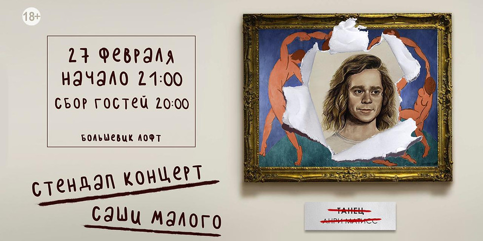 Саша Малой Стендап