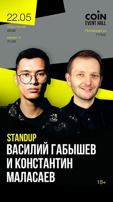 Василий-Габышев-и-Константин-Маласаев-10